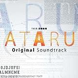日曜劇場 ATARU オリジナル・サウンドトラック