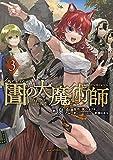 図書館の大魔術師(3) (アフタヌーンKC)