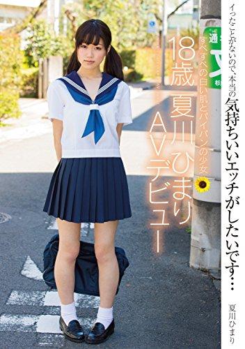 すべすべの白い肌とパイパンの少女 18歳 夏川ひまり AVデビュー 無垢 [DVD][アダルト]