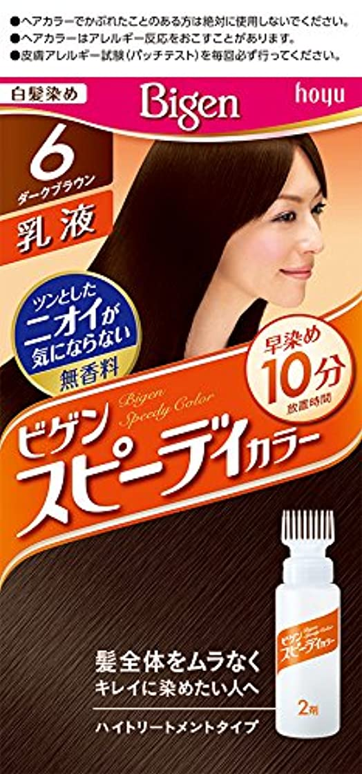 値密接にプレゼンターホーユー ビゲン スピィーディーカラー 乳液 6 (ダークブラウン) 1剤40g+2剤60mL
