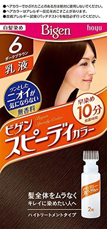 蜂涙が出る重荷ホーユー ビゲン スピィーディーカラー 乳液 6 (ダークブラウン)1剤40g+2剤60mL