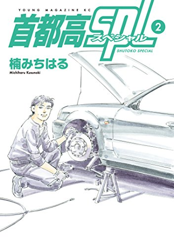 首都高SPL(2) (ヤングマガジンコミックス)
