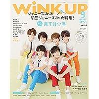 WiNK UP (ウインクアップ) 2018年 9月号