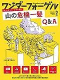 ワンダーフォーゲル2020年2月号 「山の危機一髪Q&A」