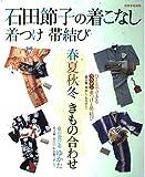 石田節子の着こなし着つけ帯結び (別冊家庭画報)