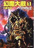 幻魔大戦 / 平井 和正 のシリーズ情報を見る
