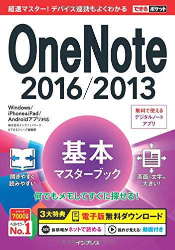 できるポケット OneNote 2016/2013 基本マスターブック Windows/iPhone&iPad/Androidアプリ対応の詳細を見る