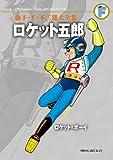 ロケット五郎/ロケット=ボーイ〔F全集〕: 藤子・F・不二雄大全集 第4期