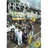 ながさきプレス5月号 (2008)
