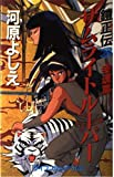 鎧正伝―サムライトルーパー (3) (ケイブンシャノベルス)
