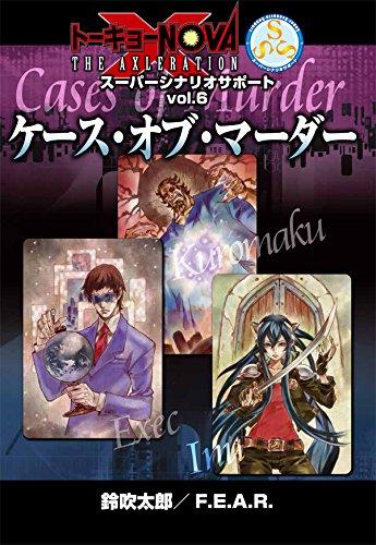 トーキョーN◎VA THE AXLERATION スーパー・シナリオ・サポート Vol.6 ケース・オブ・マーダー