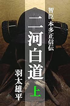 [羽太雄平]の二河白道 上巻