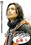 "Navigate DVD ""カフェ・ソウル"" featuring 斎藤工 -"
