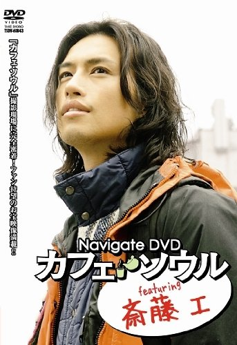 "Navigate DVD ""カフェ・ソウル"" featuring 斎藤工"