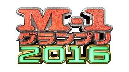 M-1グランプリ2016 [DVD]
