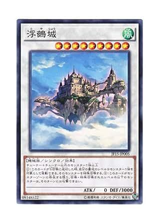 遊戯王 日本語版 JF15-JP005 Cloudcastle 浮鵺城 (ノーマル)