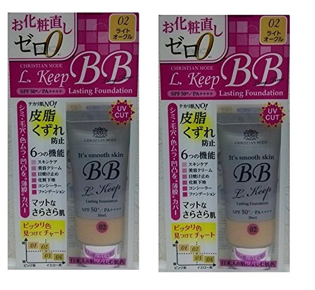 【お買い得】クリスチャンモード ロングキープBBクリーム UV ライトオークル【2個セット】