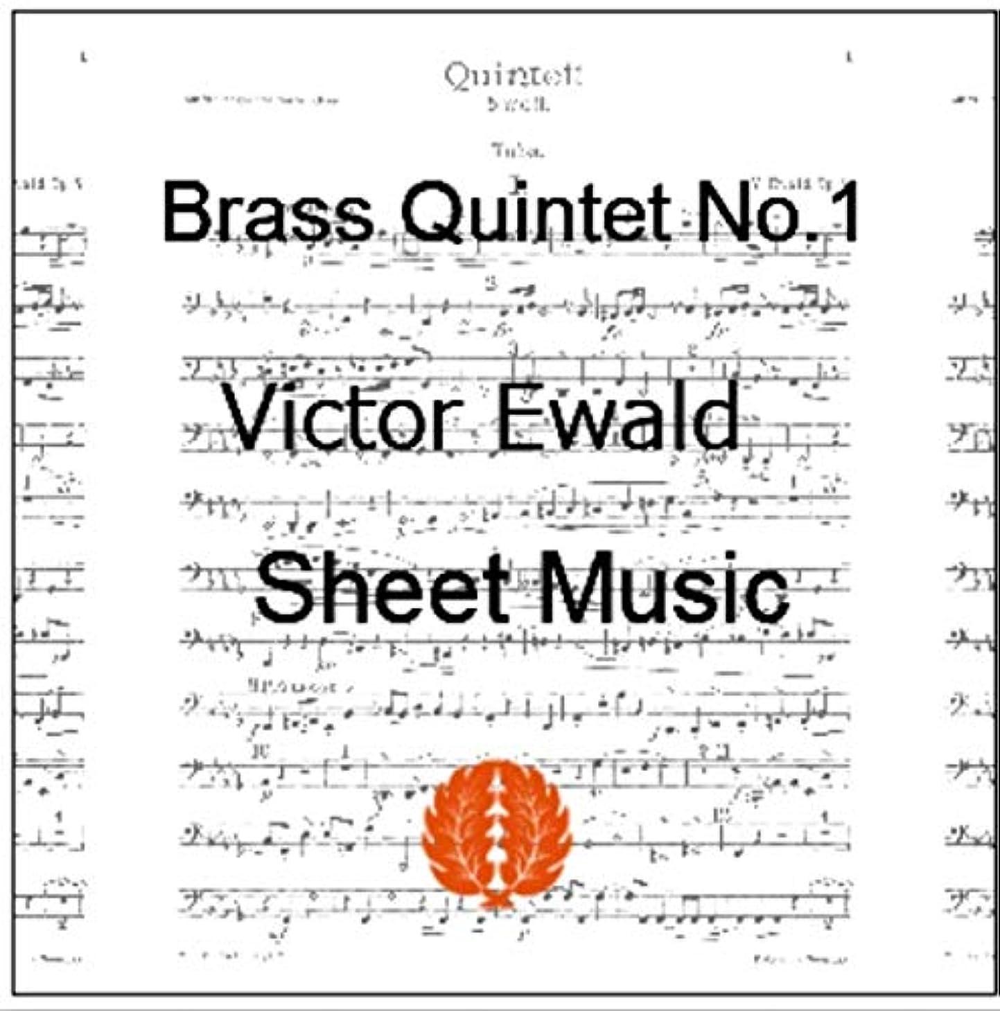 楽譜 pdf エワルド 金管五重奏曲第1番 パート譜セット