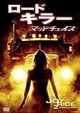 ロード・キラー マッドチェイス[DVD]