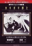 カリガリ博士 オールインワン・DVD-BOOK1