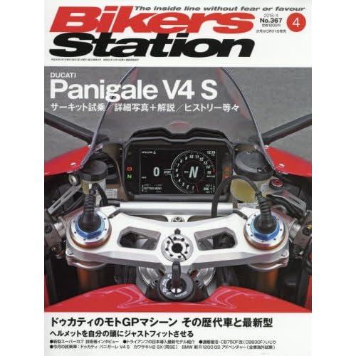 Bikers Station (バイカーズステーション)  2018年4月号 [雑誌]