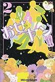 お女ヤン!! (2) イケメン☆ヤンキー☆パラダイス
