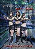 新スパイガール大作戦 惑星グリーゼの反乱[DVD]