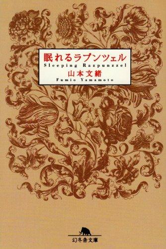 眠れるラプンツェル (幻冬舎文庫)の詳細を見る