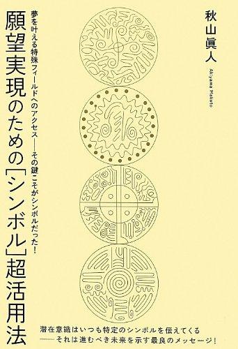 願望実現のための[シンボル]超活用法(超☆きらきら) (超★きらきら)