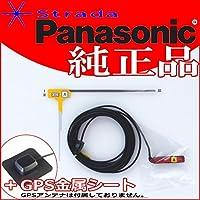 地デジアンテナ Panasonic Strada CN-MW100D 安心の 純正品 地デジ フィルム アンテナ コード & GPS 金属シート Set (PD3k