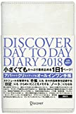 DISCOVER DAY TO DAY DIARY 2018 B6 4月始まり <WHITE>