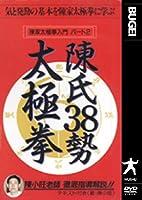 陳氏38勢太極拳 [DVD]