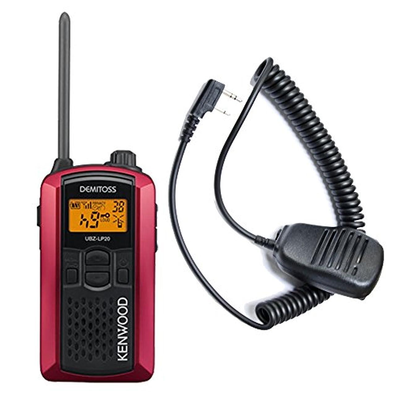 農業の田舎者九ケンウッド(KENWOOD) 特定小電力トランシーバー DEMITOS UBZ-LP20 レッド + 対応スピーカーフォン K006 セット