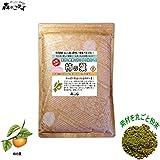 森のこかげ 柿の葉茶 粉末 パウダー 500g W