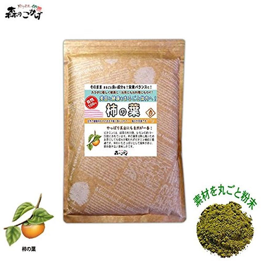 ウェイトレス別々に展開する森のこかげ 柿の葉茶 粉末 パウダー 500g W