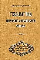 Grammar of the Church Slavonic Language