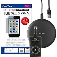 メディアカバーマーケット Huawei honor 8 [5.2インチ(1920x1080)]機種で使える【置くだけ充電 レシーバー と 充電パッド と 反射防止液晶保護フィルム の3点セット】