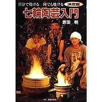 決定版 七輪陶芸入門―自分で焼ける何でも焼ける