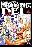 闘破蛇烈伝DEI48(4) (ヤングマガジンコミックス)