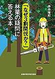 「なぜ3割間伐か?」林業の疑問に答える本