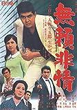 渡哲也 俳優生活55周年記念「日活・渡哲也DVDシリーズ」 無頼非情 初単品化!お値...[DVD]
