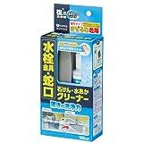 カンペハピオ 復活洗浄剤 水栓金具・蛇口クリーナー 100ML