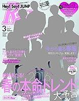 Ray(レイ) 2016年 03 月号 [雑誌]