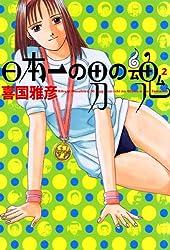 日本一の男の魂(2) (ヤングサンデーコミックス)