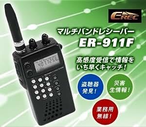 EREC ピットイン マルチバンドレシーバー 盗聴器発見 災害無線 業務用無線