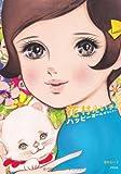 花村えい子のハッピーガールズコレクション