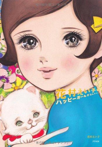 花村えい子のハッピーガールズコレクションの詳細を見る
