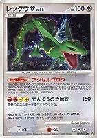 レックウザLV.56 ポケモンカード DP5【秘境の叫び】&【怒りの神殿】Rキラ