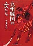 九州戦国の女たち