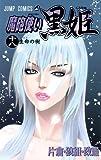 魔砲使い黒姫 18 (ジャンプコミックス) [コミック] / 片倉・狼組・政憲 (著); 集英社 (刊)